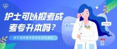 护士可以报考成考专升本吗?