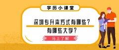 深圳专升本方式有哪些?有哪些大学?