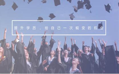 网络教育和成人高考学历哪个含金量认可度高